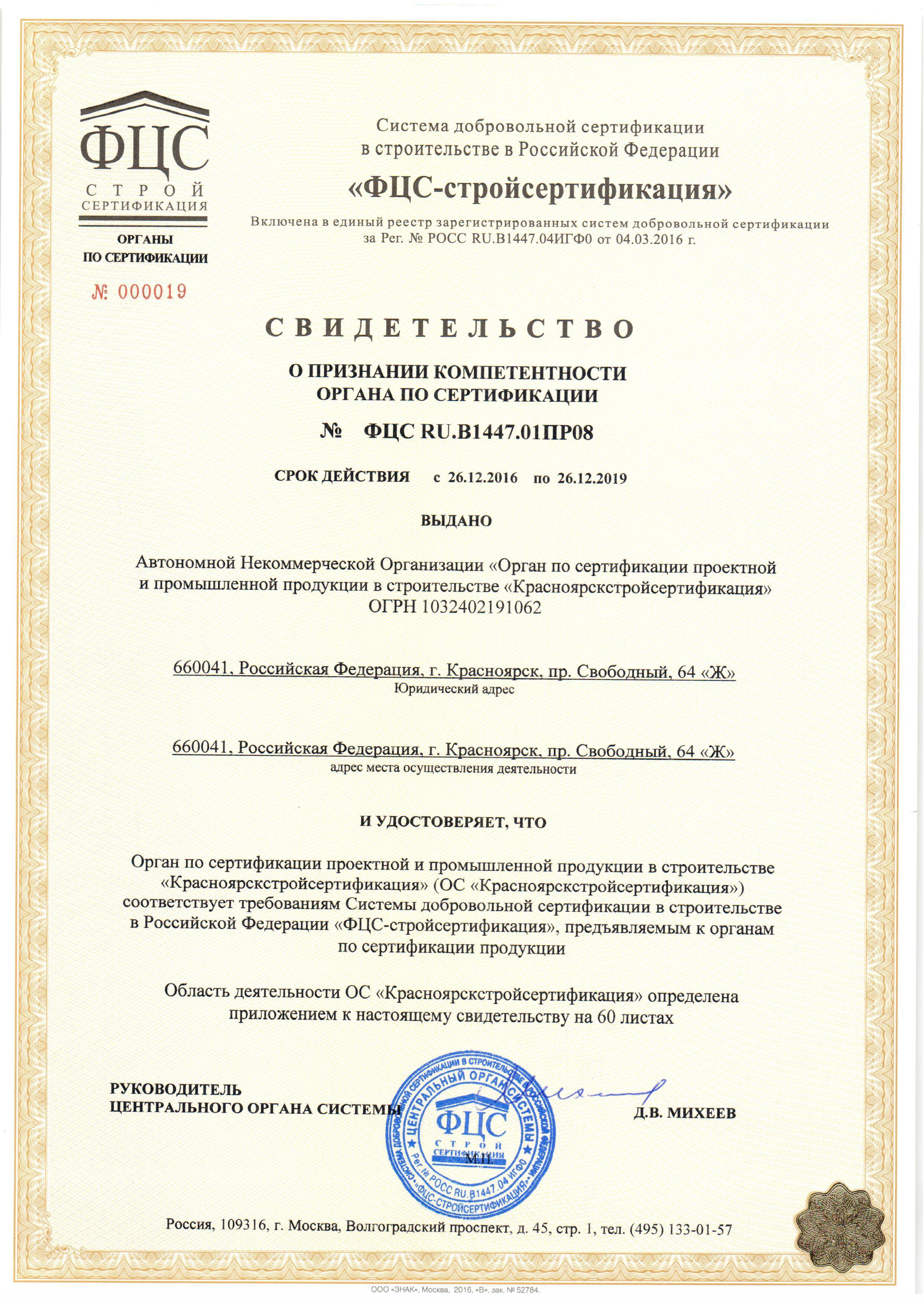 Обязательная сертификация в строительстве в россии сертификация работ по ремонту автомобилей